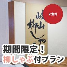Hotel Grandvert Kiyama