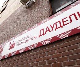 Апарт-комплекс Даудель Тюмень центр