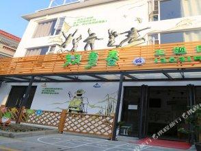 Zhiqingchun Theme Youth Hostel