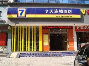 7Days Inn Xinyu Shengli Nan Road