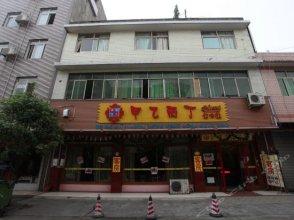 Jiayibingding Hostel