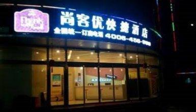 Thank Inn Langfang Bada Street