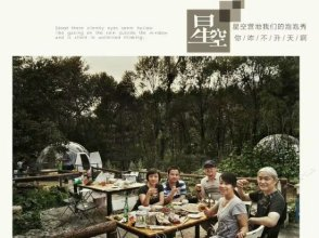 Beijing Starry Sky Jiankou Camp