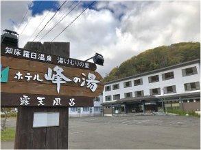 Hotel Mine-no-yu