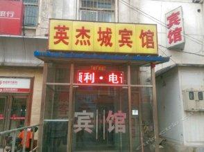 北京英杰城宾馆