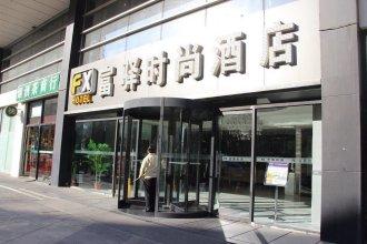 Iu Hotel Beijing Zhongguancun Zhichunli Subway Sta