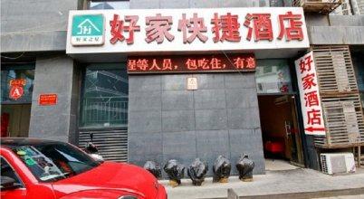 Hao Jiao Express (Gao Xin Yi Road)