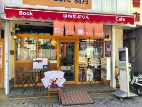 HOSTEL BookCafe Haneda pudding