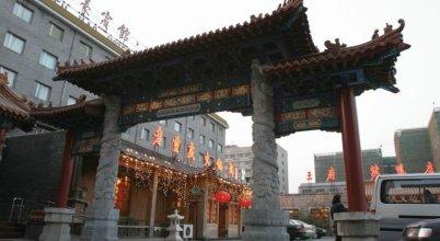Fuhao Hotel Beijing