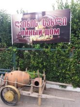 Sweet Home Near Black Sea