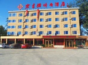 北京宏吉源时尚酒店