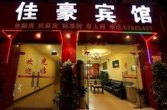 Jiahao Hotel Dashiba