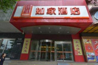 Home Inn Xi'an Nanmen Beilin Museum