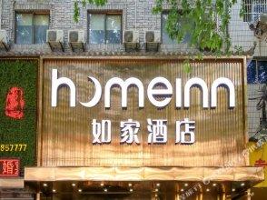 Home Inn (Xi'an Dayan Pagoda Tongyifang)