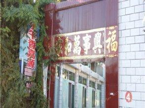 Ziwu Xiangjiayuan Farmhouse