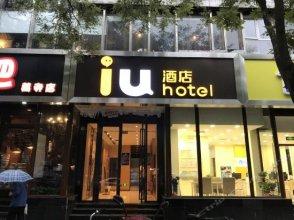 IU Hotel (Beijing Huangsi Street)