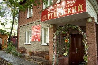 Гостевой дом Сергеевский на Краснодонцев