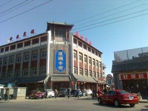 Bo Xin Hotel - Beijing