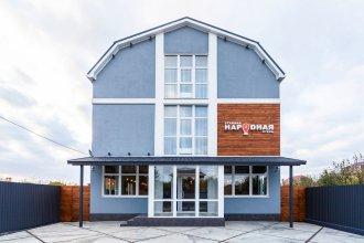 Stantsiya Narodnaya Hotel