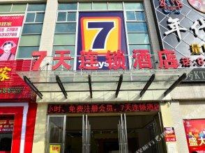 7 Days Inn (Dongguan Xinmin Market)