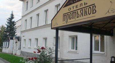 Третьяков Отель