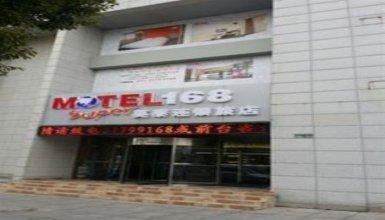 Home Inn Hongqiao Airport - Shanghai