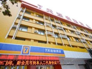 7天连锁酒店(西安太华北路店)