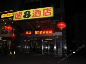 Super 8 Hotel (Beijing Yuegezhuang)