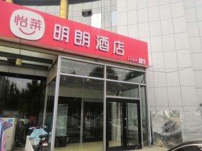 Hanting Express Langfang Renmin Park