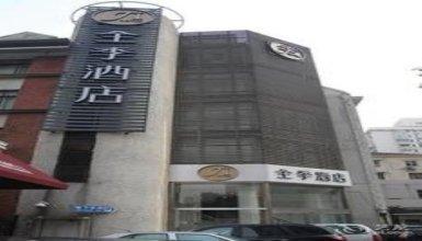 Jinjiang Metropolo Shanghai Xujiahui Nanhuating Hotel