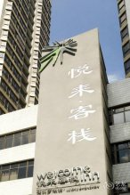 Welcome Inn - Luohu Branch
