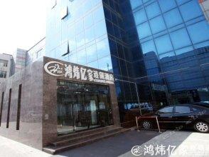 Hongwei Yijia Chains Hotel (Beijing Wangjing)