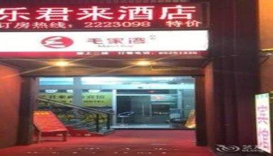 Lejunlai Business Hotel
