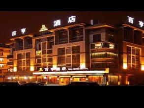 Yiwu Bai Heng Hotel