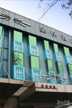 Beijing Tiantan Xingcheng Hotel