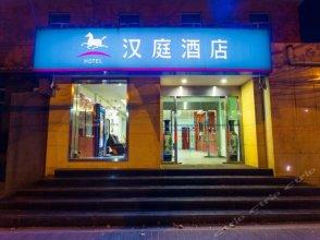 Hanting Express Xi'an University of Technology Branch