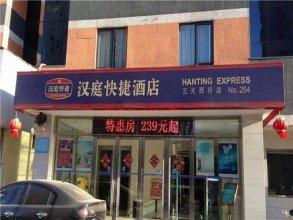 Hanting Express (Beijing Sanyuan Xiqiao)