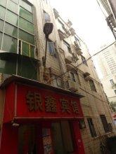 Yin Xin Hotel- Shenzhen