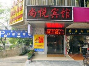 Guangzhou Shang Yue Hotel