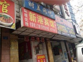 Xingang Hostel