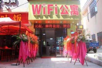 Guangzhou Wifi Boutique Apartment