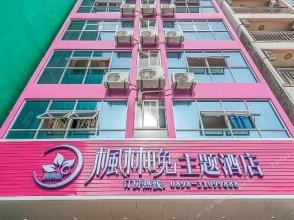 Sanya Fenglin night Theme Hotel