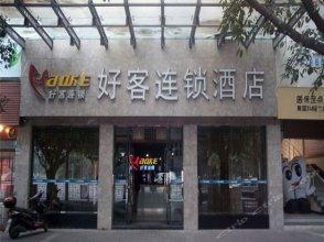 Haoke Chain Hotel Chongqing Beibei