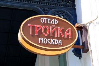 Отель Тройка Москва