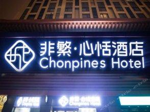 Chonpines Hotel (Xi'an Hongmiaopo)