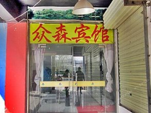Zhongsen Hotel Xi'an Sanfuwan