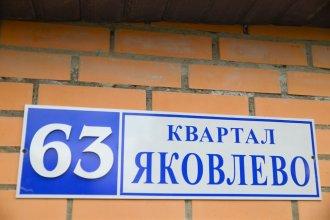 Отель «Александрия-Шереметьево»