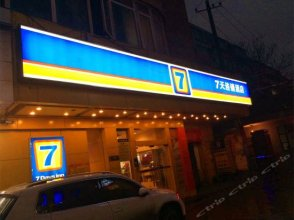 7 Days Inn (Xi'an Ming Dynasty City Wall West Gate)