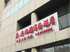 Xi'an Yongan Boya Business Hotel