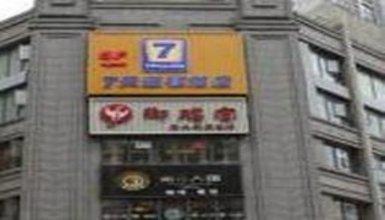 7 Days Inn - Centre Of Chunxi Pedestrian Street Branch
